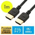 HDMIケーブル 1m スリム プレミアム Premium HDMI認証取得品 4K/60p 18Gbps HDR対応 PS4 PS5 対応