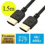 HDMIケーブル 1.5m スリム プレミアム Premium HDMI認証取得品 4K/60p 18Gbps HDR対応 PS4 PS5 対応