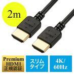 サンワダイレクト プレミアム HDMIケーブル スリムケーブル Premium HDMI認証取得品 4K 60Hz 18Gbps HDR対応 2m 500-HD019-2