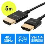 サンワダイレクト HDMIケーブル スリムケーブル 4K 30Hz 5m 500-HD022-5