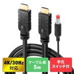 HDMIケーブル 出力切替手元スイッチ付 切替ケーブル 5m 4K対応
