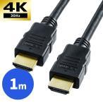 HDMIケーブル 1m 4K 3D フルハイビジョン対応 PS4 対応