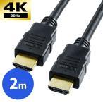HDMIケーブル 2m 4K 3D フルハイビジョン PS4 対応