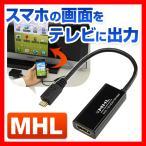 MHL HDMI 変換アダプタ ケーブル スマホの画面をテレビに映せる(即納)