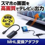 MHL変換アダプタ MHL3.0 HDMI 4K対応 MHL3.0 HDMI Xperia Z5 Z5 Compact Z5 Premium Z4 Z4 Tablet Z3 Z3 compact対応(即納)
