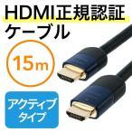 ショッピングhdmiケーブル HDMIケーブル 15m 高品質 アクティブ 正規認証品(即納)