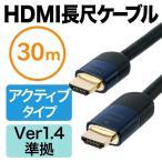 サンワダイレクト HDMIケーブル 30m アクティブタイプ イコライザ内蔵 フルHD バージョン1.4準拠品 ブラック 500-HDMI013-30