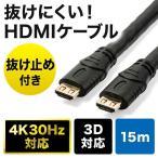 サンワダイレクト 抜けにくい HDMIケーブル 15m 4K 30Hz 3D対応 ラッチ内蔵 ブラック 500-HDMI017-150
