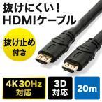 サンワダイレクト 抜けにくい HDMIケーブル 20m 4K 30Hz 3D対応 ラッチ内蔵 ブラック 500-HDMI017-200