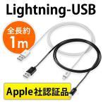 ライトニングケーブル Apple Mfi認証品 充電器 同期 Lightning-USB 1m 充電ケーブル(即納)