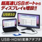 USB-HDMI変換アダプタ USB3.0 ディスプレイ増設 デュアルディスプレイ対応 USB入力 HDMI出力(即納)