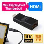 Mini DisplayPort-HDMI変換アダプター Thunderbolt 4K出力可能 MacBook Pro Surface3/Pro2/Pro3/Pro4対応(即納)