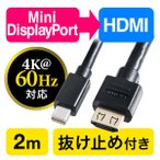 Mini DisplayPort HDMI 変換ケーブル 2m MacBook Surface Pro 4(即納)