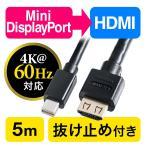 Mini DisplayPort HDMI 変換ケーブル 5m MacBook Surface Pro 4(即納)