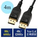 ディスプレイポートケーブル DisplayPortケーブル 8K/60Hz 4K/120Hz HDR10対応 4m バージョン1.4認証品 ブラック(即納)