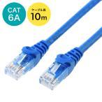 LANケーブル 10m カテゴリ 6A PoE対応 爪折れ防止(即納)