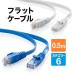 サンワサプライ Cat6 フラットLANケーブル 0.5m カテゴリー6 より線 ストレート(ネコポス対応)(即納)