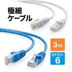 サンワサプライ Cat6 スリムLANケーブル 3m カテゴリー6 より線 ストレート(ネコポス対応)(即納)
