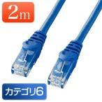 サンワサプライ Cat6 LANケーブル 2m カテゴリー6 より線 ストレート(ネコポス対応)(即納)