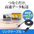 PC間のデータ移動に最適 USB3.0リンクケーブル Windows 10/Mac対応 パソコン/タブレット データ移行 ドラッグ&ドロップ データ転送(即納)