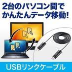 PC間のデータ移動に最適 USBリンクケーブル パソコン タブレット データ移行 ドラッグ&ドロップ windows専用 データ転送 サンワサプライ(即納)