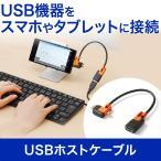 OTG対応USBホストケーブル 2way タブレット スマートフォン対応 microUSB USB3.0microB変換 USB機器接続(即納)