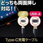 USB Type-C 充電ケーブル コネクタ両面 急速充電 1m Xperia XZ X Compact Nexus 5X 6P(即納)