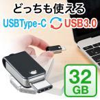 USBメモリ 32GB USB3.1/Type C USB3.0 高速 キャップレス(即納)