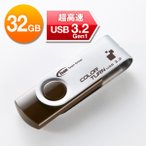 USBメモリ 32GB スイングタイプ USB3.0対応USBメモリー 32G(600-3UCT32G)(即納)