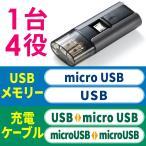 スマホ USBメモリ Android 32GB microUSB 充電 ケーブル付き(即納)