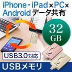 iPhone USBメモリ iPad Lightning micro USB 3.0 大容量 32GB(即納)