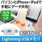 iPhone iPad USBメモリ 32GB Lightning Gmobi iStickPro 3.0(即納)