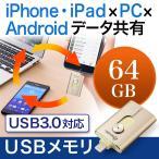 iPhoneiPad USBメモリ 64GB USB3.0 Lightning microUSB iStickPro 3.0 MFi認証 USBメモリー iPhone7 7Plus SE 6s 6sP