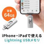 iPhone USBメモリ iPad 64GB Lightning MFi認証 バックアップ データ転送 iStickPro