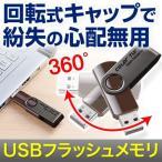 USBフラッシュ メモリ スイングタイプ 32GB(ネコポス対応)(即納)