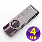 USBフラッシュメモリ スイングタイプ 4GB(ネコポス対応)(即納)