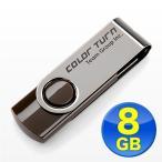 USBフラッシュメモリ スイングタイプ 8GB(即納)