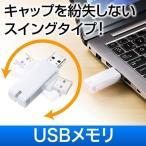 USBメモリ 8GB 紛失防止 ストラップ付き キャップレス ホワイト(即納)