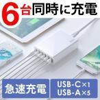 USB充電器 スマホ 充電器 6ポート ACアダプター Type-C 急速充電 iPhone iPad コンセント