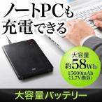 大容量 モバイルバッテリー ノートパソコン ノートPC 薄型 充電器 iPhone iPad スマホ 高出力 15600mAh 携帯(即納)