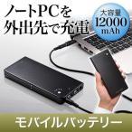 モバイルバッテリー ノートパソコン用 充電器 大容量12000mAh 2台同時充電 ノートPC iPad iPhone タブレット スマホ対応 携帯(即納)