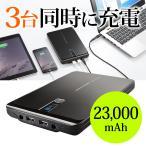 ノートパソコン 充電器 モバイルバッテリー 大容量 薄型 23000mAh DC出力 USB2.1A出力 iPhone iPad スマートフォン対応 スマホバッテリー 充電器 3ポート(即納)