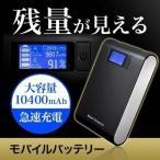 モバイルバッテリー 大容量 充電器 iPhone iPad 10400mAh 2.4A スマートフォン対応 急速充電 デジタル残量表示 モバイルバッテリー スマホ バッテリー(即納)
