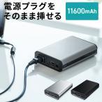 モバイルバッテリー 大容量 11400mAh コンセント iPhone Android 充電器(即納)