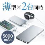 モバイルバッテリー 薄型 2ポート同時給電 USBケーブル付属 5000mAh 最大2.1A シンプル(即納)