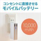 モバイルバッテリー 大容量 10000mAh ACプラグ内蔵 2ポート 充電器 携帯 iPhone iPad(即納)