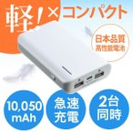 モバイルバッテリー 大容量10050mAh コンパクト iPhone/iPad充電対応 自動認識ポート搭載 ホワイト(ネコポス送料無料)(即納)