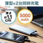 モバイルバッテリー 軽量 コンパクト 画像