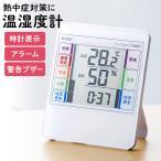温湿度計 デジタル 温度計 湿度計 熱中症対策 インフルエンザ対策 アラーム 小型 卓上 壁掛け おしゃれ