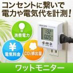 ワットモニター 電気代 消費電力 簡易計測(即納)